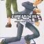 [แพ็คชุด] EUREKA SEVEN GRAVITY BOY & LIFTTING GIRL เล่ม 1-2 (จบ) thumbnail 1