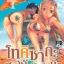 [แยกเล่ม] โทคิซากะ สาวน้อยทะลุมิติ เล่ม 1-4 (จบ) thumbnail 1