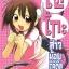 [แพ็คชุด] 090 เอโกะ สาวน้อยดิจิตัล เล่ม 1-4 thumbnail 1