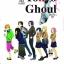 [แยกเล่ม] Tokyo Ghoul (นิยาย) เล่ม 1-3 thumbnail 1