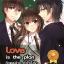 Love is the plan หักแผนร้าย หัวใจปิ๊งรัก thumbnail 1