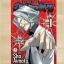[แพ็คชุด] ฮาเดส มัจจุราชชุดขาว เล่ม 1 -10 thumbnail 1