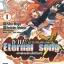[แพ็คชุด] ชานะ นักรบเนตรอัคคี ภาค บทเพลงอันเป็นนิรันด์ เล่ม 1 - 5 (จบ) thumbnail 1