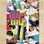 กินทามะ ฉบับนิยาย ตอน ปี3 ห้อง Z ครูซ่ากินปาจิ เล่ม 1-7 thumbnail 1