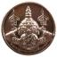 เหรียญพระราหู รุ่นเศรษฐีบารมีเหนือดวง (เสาร์๕) thumbnail 1