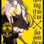 [แพ็คชุด] คุณหนูปากร้าย X จิ้งจอกปิศาจ 1 - 11 (จบ) thumbnail 1