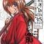 [แยกเล่ม] ซามูไรพเนจร เล่ม 1 -22 (ฮิมูระเคนชิน BIGBOOK) thumbnail 1