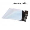 ซองไปรษณีย์พลาสติก เบอร์ S:20*30 cm 100฿/แพ็ค (เฉลี่ยใบล่ะ 2 บาท)