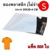 ซองพลาสติกไปรษณีย์ ไม่จ่า S 20X30+4 cm 500 ซอง / 750 บาท