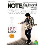 โน้ตคีย์บอร์ดคอร์ดกีต้าร์ เสก LOSO Note Keyboard & Chord Guitar SEK LOSO