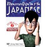 เรียนภาษาญี่ปุ่นใน 7 วัน เล่ม 2