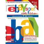 สอนขายของกับ eBay รวย!