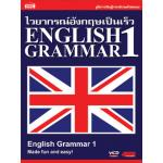 ไวยากรณ์อังกฤษเป็นเร็ว 1