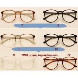หลากสีแว่นเบาTR!! แว่นตาแฟชั่น ผู้หญิง ผู้ชาย แบบขาลายไม้และสีล้วน No.7 -14