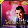 MP3 พร ภิรมย์ ชุด น้ำตาลาไทร บัวตูมบัวบาน