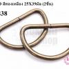 ห่วงตัว D สีทองเหลือง 25X39มิล (2ชิ้น)