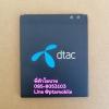 แบตเตอรี่ Dtac Phone S3