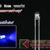 "LED 3mm สีน้ำเงิน ""หลอดใส"" (100pcs)"