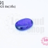 เพชรพญานาคหรือมณีใต้น้ำ ไม่มีรู รีหลังเต๋า สีม่วงเข้ม 18X25มิล(1ชิ้น)