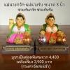 แม่นางกวัก-แม่นางรับ ทรัพย์แสนล้าน ขนาด 3 นิ้ว ช่วยกันกวัก ช่วยกันรับ