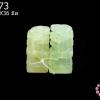 หินหยกเขียว ปี่เซียะคู่ 17X36มิล (1คู่)