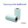 Paperang กระดาษสติ้กเกอร์ กันน้ำกันฝุ่น (ขนาด ยาว350ซม. กว้าง 5.5ซม.) 5 ม้วน