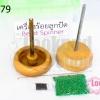 เครื่องร้อยลูกปัด พร้อมลูกปัดสีเขียว (1ชุด)