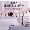 มีของพร้อมส่งจ๊า :: โมบายตัวการ์ตูนพร้อมตัวอักษร HAPPY BIRTHDAY Cinnamoroll