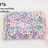 ลูกปัดพลาสติก สีพาลเทล กลม คละสี 8มิล(1กิโล/1,000กรัม)