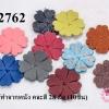 ดอกไม้ทำจากหนัง คละสี 28 มิล (10ชิ้น)