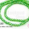 คริสตัลจีน ทรงซาลาเปา สีเขียว 4 มิล (1เส้น)