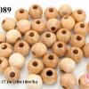 ลูกปัดไม้ทรงกลม สีธรรมชาติ 17 มิล (1ขีด/100กรัม)