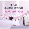 มีของพร้อมส่งจ๊า :: โมบายตัวการ์ตูนพร้อมตัวอักษร HAPPY BIRTHDAY