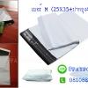 ซองไปรษณีย์พลาสติก 50 ซอง (25X35+4 cm) เบอร์ M | GRADE Aไม่จ่าหน้า