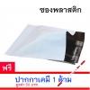 ซองไปรษณีย์พลาสติก เบอร์ XXL:38*52 cm (เฉลี่ยใบล่ะ 4.4 บาท) แถมปากกา มูลค่า 25 บาท