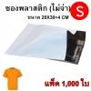 ซองพลาสติกไปรษณีย์ ไม่จ่า S 20X30+4 cm 1000 ซอง / 1400 บาท