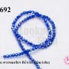 คริสตัลจีน ทรงกลมเจียร สีน้ำเงิน 4 มิล(1เส้น)