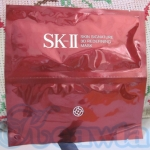 skII 3D redefining mask (ราคาพิเศษ)