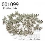สต๊อปเปอร์ สีโรเดียม ทรงกลม 2 มิล (1ถุง/3กรัม)