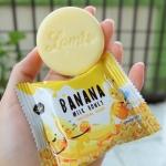 สบู่นมกล้วย ลามิ Banana Milk Honey Natural Soap ราคาปลีก 30 บาท / ราคาส่ง 24 บาท