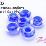 ลูกปัดแก้ว มีรู สีน้ำเงิน ลายก้อนเฆตสีขาว ทรงล้อรถ 14 มิล (1ชิ้น)
