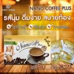 กาแฟนาโนคอฟฟี่พลัส Nano Cofee Plus