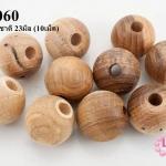 ลูกปัดไม้ กลม สีไม้ธรรมชาติ 23มิล (10เม็ด)