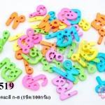 ลูกปัดพลาสติก ตัวอักษร คละสี ก-ฮ (1ขีด/100กรัม)