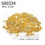 สต๊อปเปอร์ สีทอง ทรงกลม 2.5 มิล (1ถุง/3กรัม)