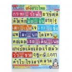 เกมการศึกษา handtoy Stick เก่งสระไทย (4055) | สินค้าหมด