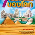 7 สิ่งมหัศจรรย์ของโลก 7 Wonders of the World