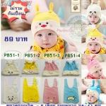 หมวกเด็ก PB51