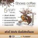 Showa Coffee กาแฟลดน้ำหนัก 30 ซอง [สั่งชุดนี้ไม่ต้องโอนค่าส่ง EMS ]