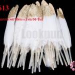 ขนนกก้าน สีขาว ปลายกากเพชรสีทอง (1ห่อ/50 ชิ้น)